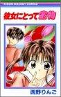 彼女にとって宝物 (りぼんマスコットコミックス / 西野 りんご のシリーズ情報を見る