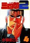 1・2の三四郎2 4 (ヤングマガジンコミックス)