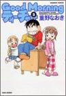 Good Morningティーチャー 2 (バンブー・コミックス)-