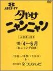 夕やけニャンニャン おニャン子白書 (1985年4~6月) [DVD]