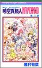 時空異邦人(タイムストレンジャー)KYOKO (3) (りぼんマスコットコミックス (1333))