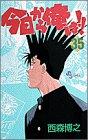 今日から俺は!! (35) (少年サンデーコミックス)