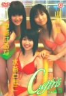 C-Girls Vol.5 [DVD]