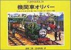 機関車オリバー