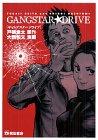ギャングスタードライブ (ヤングチャンピオンコミックス)