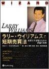 ラリー・ウィリアムズの短期売買法—投資で生き残るための普遍の真理 (ウィザードブックシリーズ)