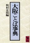 大阪ことば事典 (講談社学術文庫 (658))