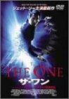 ザ・ワン [DVD]