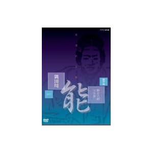 能楽名演集 能「隅田川」 観世流 梅若六郎、宝生弥一 [DVD]
