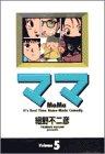 ママ 5 (ヤングサンデーコミックス ワイド版)