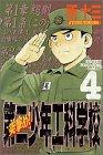 突撃め!第二少年工科学校 4 (少年マガジンコミックス)