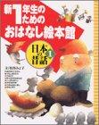新1年生のためのおはなし絵本館 日本の昔話・1