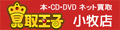本・DVD・ネット買取の「買取王子小牧店」