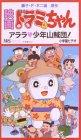 ドラミちゃん アララ少年山賊団【劇場版】 [VHS]