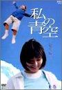 私の青空・総集編 上・下(2枚組)BOX [DVD]