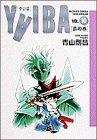 YAIBA (Vol.10) (少年サンデーコミックス〈ワイド版〉)