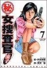 (秘)女捜査官・凍子 7 (芳文社コミックス)