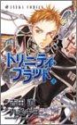 トリニティ・ブラッド (第2巻) (あすかコミックス (A-139-2))