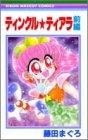 ティンクル★ティアラ (前編) (りぼんマスコットコミックス (1176))