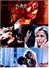 ヘカテ [DVD]北野義則ヨーロッパ映画ソムリエのベスト1983年