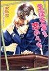 生徒会室も恋のうち / 水島 忍 のシリーズ情報を見る