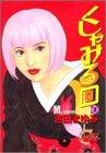 くしゃみ3回 3 (ヤングユーコミックス コーラスシリーズ)
