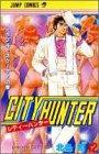 シティーハンター (第12巻) (ジャンプ・コミックス)