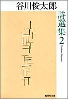 谷川俊太郎詩選集 (2)