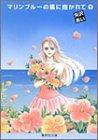 マリンブルーの風に抱かれて (3) (集英社文庫―コミック版)