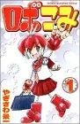 ロボこみ 1 (少年チャンピオン・コミックス)