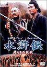 水滸伝-男たちの挽歌 [DVD]