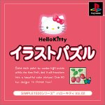 SIMPLE1500シリーズ ハローキティ Vol.02 ハローキティ イラストパズル