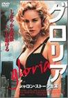 グロリア [DVD]