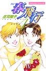 春・飛行 4―四記 (Be・Loveコミックス)