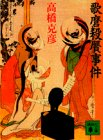 歌麿殺贋事件 (講談社文庫)
