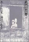 つげ義春全集 (4)