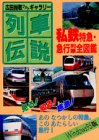 Windows版 私鉄特急・急行全図鑑[CD-ROM]