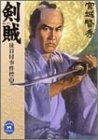 剣賊—徒目付事件控〈3〉