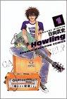 Howling~ハウリング~ 1 (少年マガジンコミックス)
