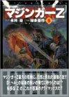 マジンガーZ 5 (アクションコミックス)