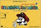 スーパーマリオワールド (ワンダーライフスペシャル 任天堂公式ガイドブック)