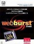 Webburst 日本語版 Macintosh版