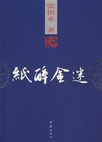dissipation(Chinese Edition) PDF