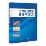 img - for Power System Restoration Theory and Technology(Chinese Edition) book / textbook / text book