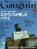 ゴーギャン 2007年 12月号 [雑誌]