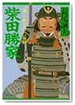 柴田勝家—「鬼」と呼ばれた猛将 (PHP文庫)