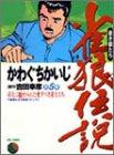 雀狼伝説 5―蒼き狼たち (近代麻雀コミックス)