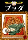 ブッダ (14) (手塚治虫漫画全集 (300))
