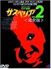 サスペリア2 完全版 [DVD]