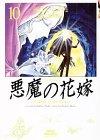悪魔(デイモス)の花嫁 (10) (プリンセスコミックスデラックス)